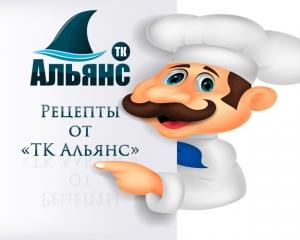 Рецепты от ТК Альянс